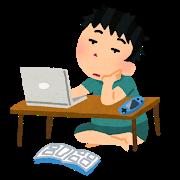 ワイ大学生、無事後期もオンライン授業が決定