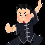 武道と格闘技始めたら「死にたい」って思わなくなった