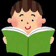 本を読むことと頭の良さって関係ないよな