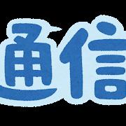 【朗報】日本政府「60億出す、これで次世代の6Gで覇権を取れ」