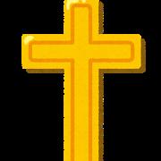 キリスト「生きることは楽しい!素晴らしい��」仏教「生きるのは苦しい(断言)」